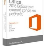 MS Office Home & Student 2016 Ελληνικό Medialess_result